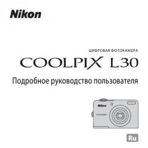 Nikon Coolpix L30 - руководство пользователя
