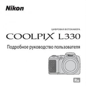 Nikon Coolpix L330 - руководство пользователя