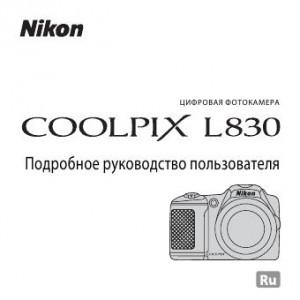Nikon Coolpix L830 - руководство пользователя