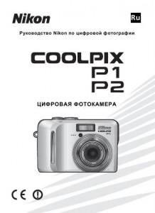 Nikon Coolpix P1, Coolpix P2 - руководство пользователя