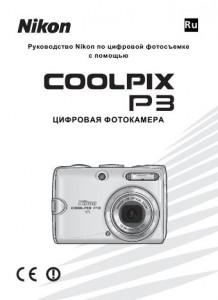 Nikon Coolpix P3 - руководство пользователя