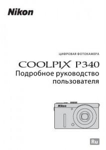 Nikon Coolpix P340 - руководство пользователя