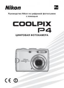 Nikon Coolpix P4 - руководство пользователя