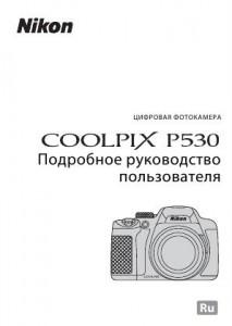 Nikon Coolpix P530 - руководство пользователя