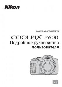 Nikon Coolpix P600 - руководство пользователя