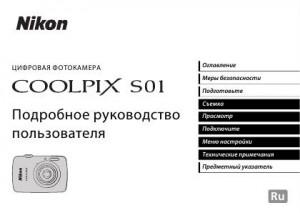 Nikon Coolpix S01 - руководство пользователя