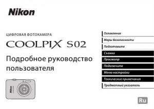 Nikon Coolpix S02 - руководство пользователя
