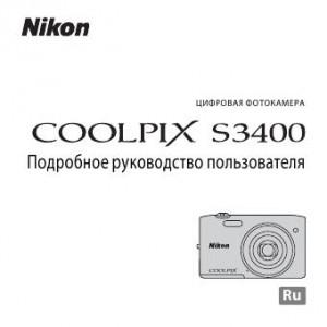Nikon Coolpix S3400 - руководство пользователя