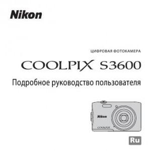 Nikon Coolpix S3600 - руководство пользователя