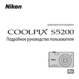 Nikon Coolpix S5200 - руководство пользователя