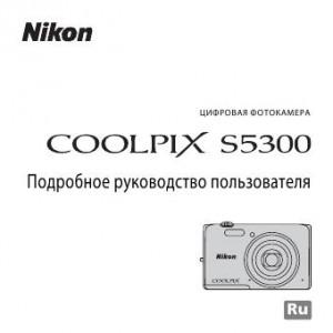 Nikon Coolpix S5300 - руководство пользователя