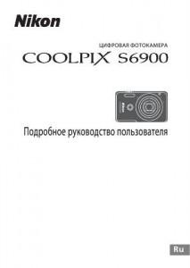 Nikon Coolpix S6900 - руководство пользователя