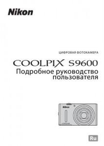 Nikon Coolpix S9600 - руководство пользователя