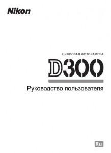 Никон д300 инструкция по эксплуатации