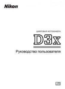 Nikon D3X - руководство пользователя