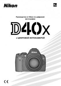 Nikon D40X - руководство пользователя