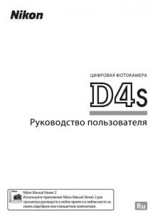 Nikon D4s - руководство пользователя