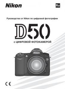 Nikon d50 инструкция на русском языке