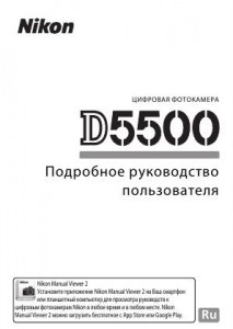 Nikon d5500 руководство пользователя