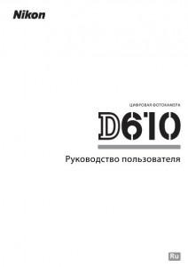Nikon D610 - руководство пользователя