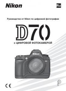 Nikon D70 - руководство пользователя
