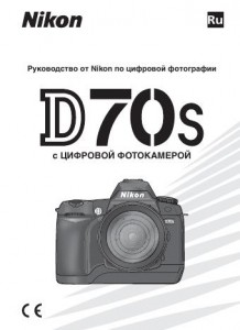Nikon D70s - руководство пользователя
