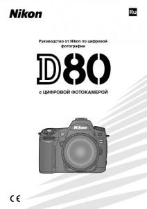 никон d80 инструкция