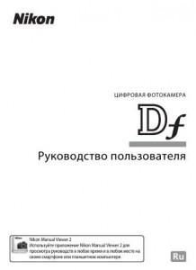 Nikon Df - руководство пользователя