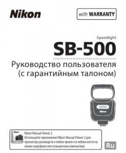 Nikon Speedlight SB-500 - руководство пользователя