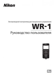 Nikon WR-1 - руководство пользователя