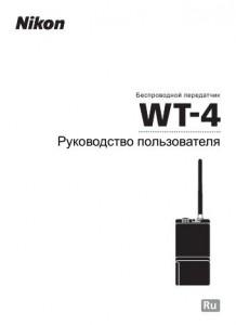 Nikon WT-4 - руководство пользователя