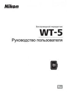 Nikon WT-5 - руководство пользователя