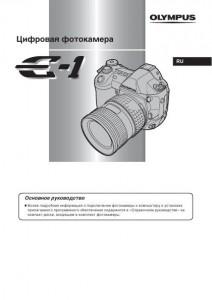 Olympus E-1 - основное руководство