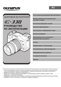 Olympus E-330 - руководство по эксплуатации