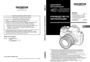 Olympus E-600 - руководство по эксплуатации