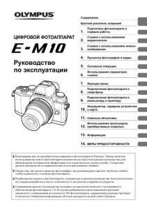 Olympus E-M10 - руководство по эксплуатации