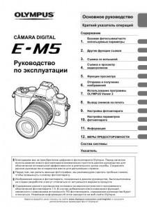 Olympus E-M5 - руководство по эксплуатации