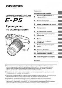 Olympus E-P5 - руководство по эксплуатации