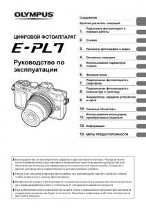 Olympus E-PL7 - руководство по эксплуатации