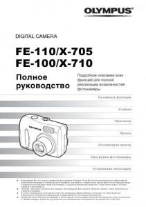 Olympus FE-110 (X-705), FE-100 (X-710) - полное руководство
