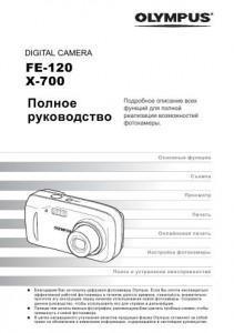 Olympus FE-120 (X-700) - полное руководство