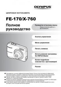 Olympus FE-170 (X-760) - полное руководство