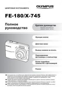 Olympus FE-180 (X-745) - полное руководство