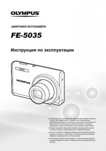 Olympus FE-5035 - инструкция по эксплуатации