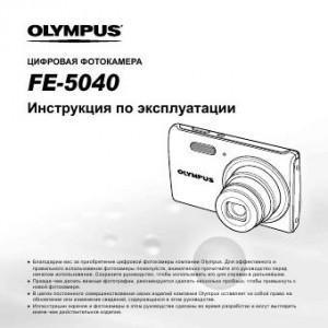 Olympus FE-5040 - инструкция по эксплуатации