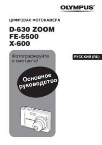 Olympus FE-5500 (X-600, D-630 Zoom) - основное руководство