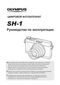 Olympus SH-1 - руководство по эксплуатации