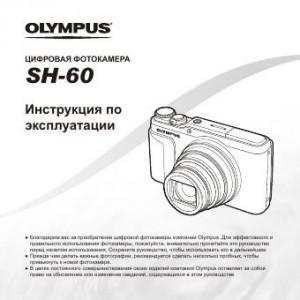 Olympus SH-60 - инструкция по эксплуатации