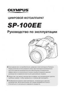 Olympus SP-100EE - руководство по эксплуатации