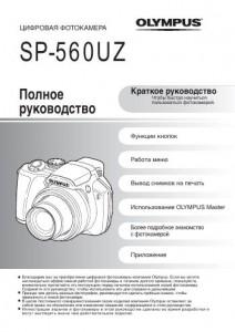 Olympus SP-560UZ - полное руководство